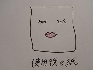 おかーの顔型