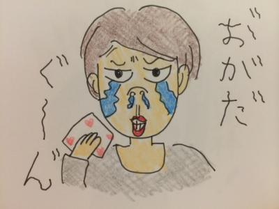 号泣おかー