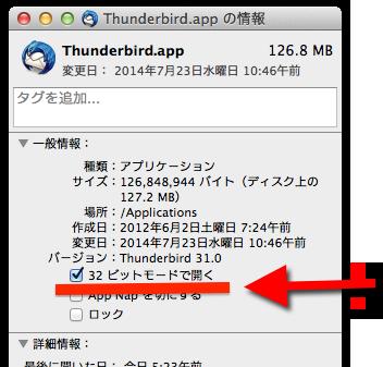Thunderbird20140726-1.png