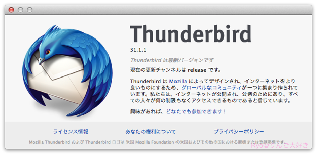 th_Thunderbird31_1_1.png