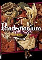 パンデモニウム 魔術師の村 1巻