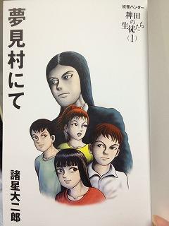 稗田の生徒たち 1巻