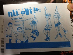 ALL OUT!! 3巻