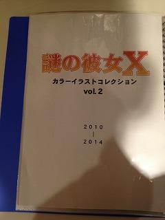 謎の彼女X 11巻 サイン会