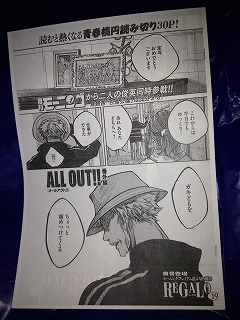 ALL OUT!! 3巻 サイン会