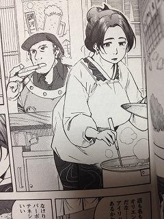 モトカノ食堂 1巻