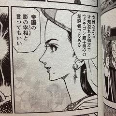 乙女戦争 2巻