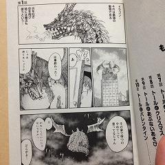 小林さんちのメイドラゴン 1巻
