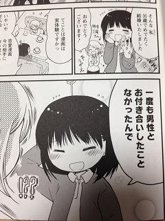 恋愛3次元デビュー