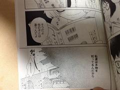 「中学性日記」 2巻