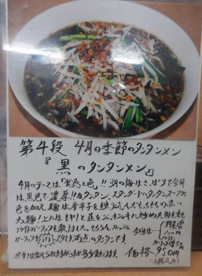 14-kurotan1.jpg