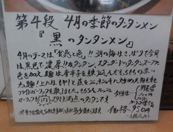 14-kurotan3.jpg