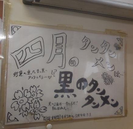 14-kurotan4.jpg