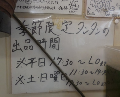 14-kurotan5.jpg