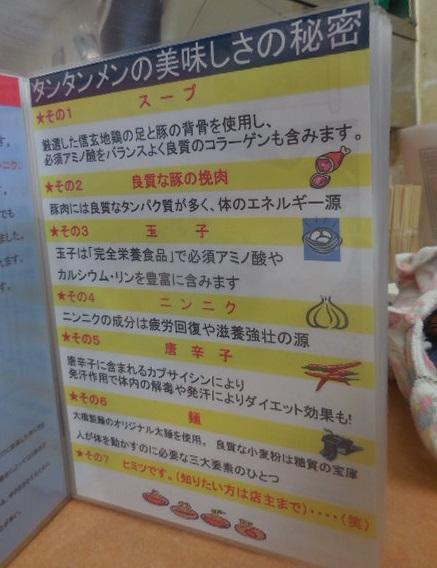 14-kurotan7.jpg