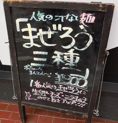 3-mazero3.jpg