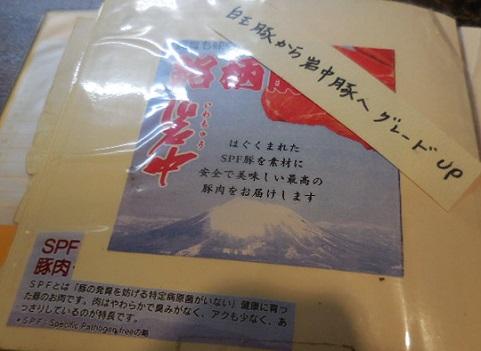 531-ikkoya6.jpg