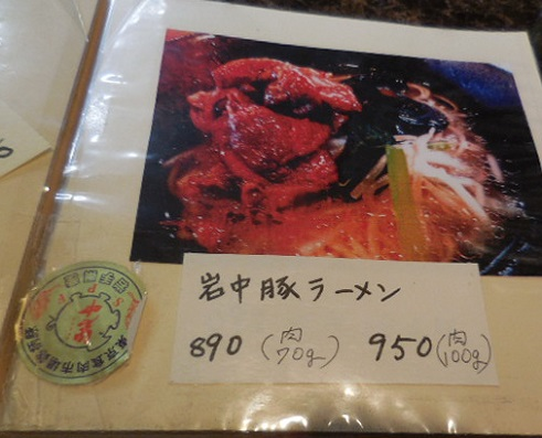 531-ikkoya7.jpg