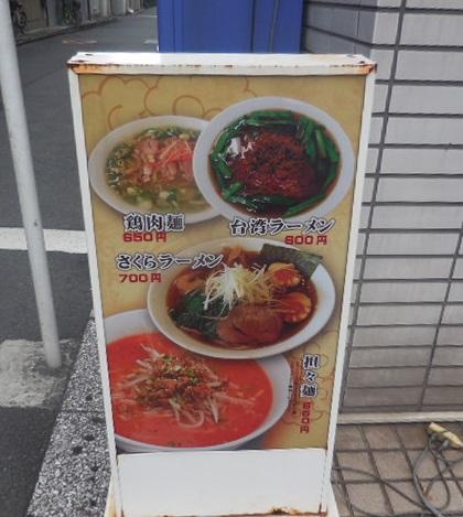akiba-pw14.jpg