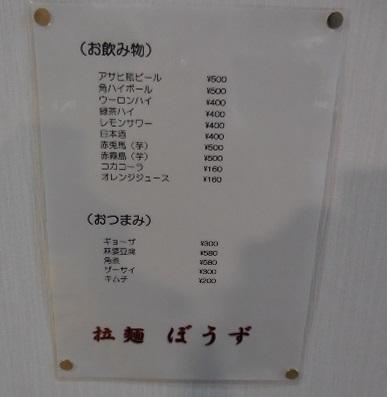 bozu12.jpg