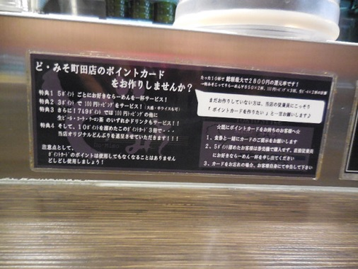 do-miso11.jpg