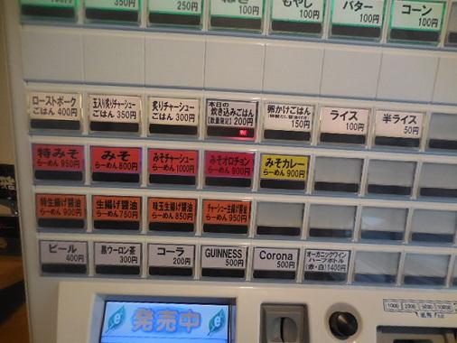 garaku-moc6.jpg