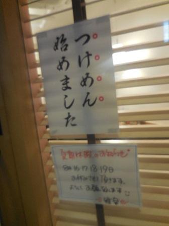 garaku-nomi2.jpg