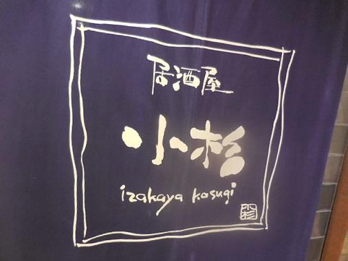 i-kosugi1.jpg