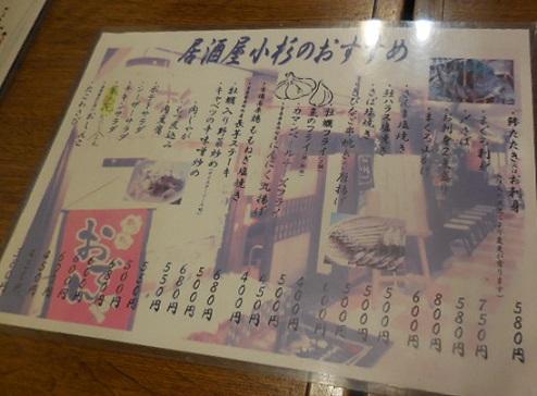i-kosugi10.jpg