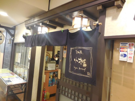 i-kosugi2.jpg