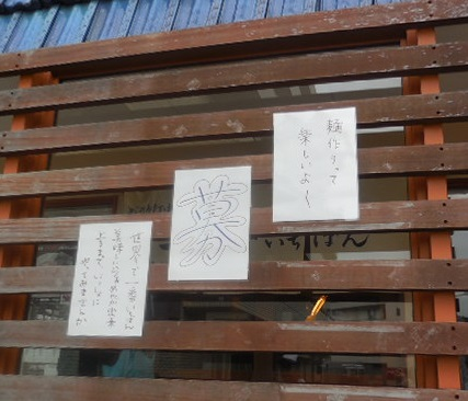 ichi-ban5.jpg