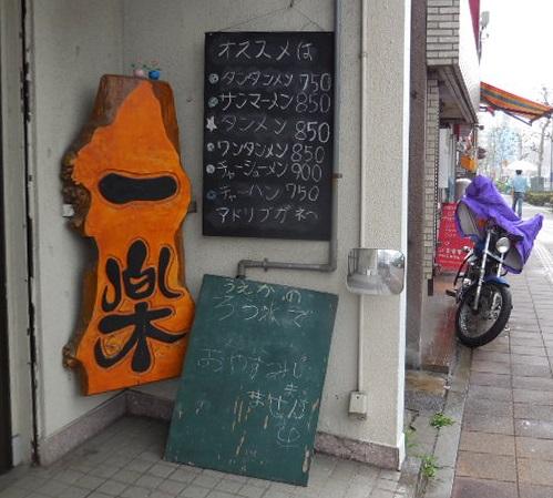 ichikoku-w2.jpg