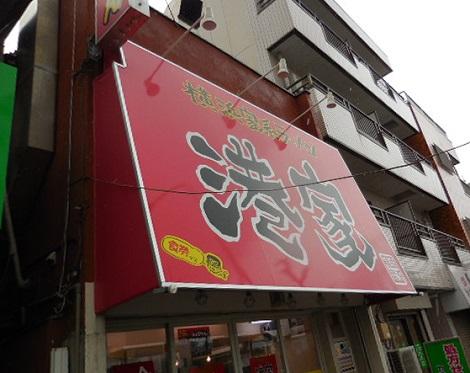 ichikoku-w6.jpg