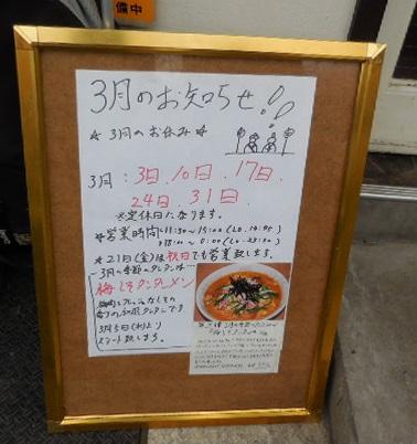 koku-uma2.jpg