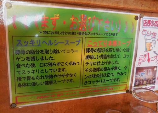 kokuryuko19.jpg