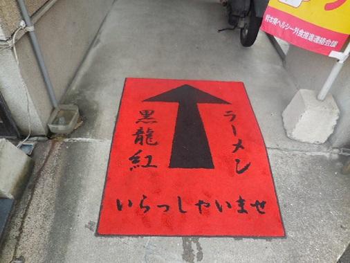 kokuryuko30.jpg