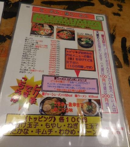 kokuryuko7.jpg