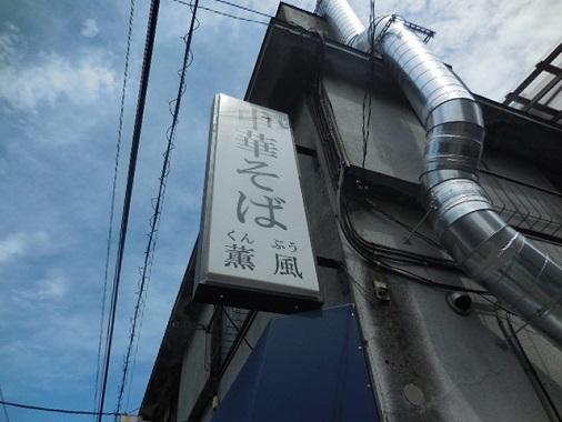 kunpu4.jpg