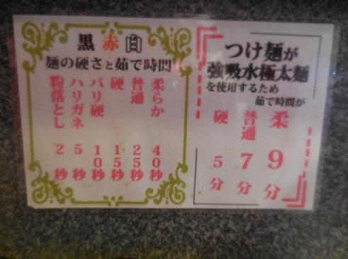 kuromaru12.jpg