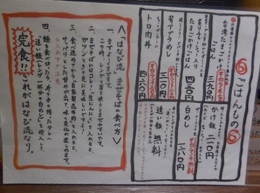 m-hanabi16.jpg