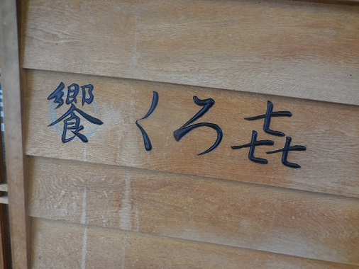 m-kuroki13.jpg