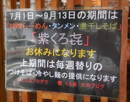 m-kuroki16.jpg