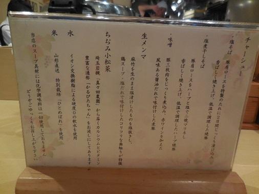 m-kuroki21.jpg