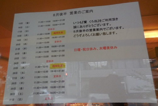 m-kuroki3.jpg