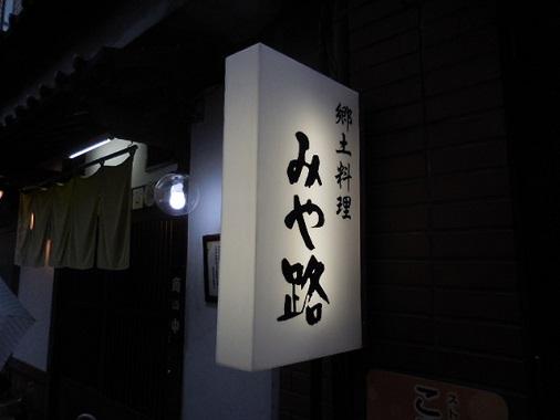 miyaji1.jpg