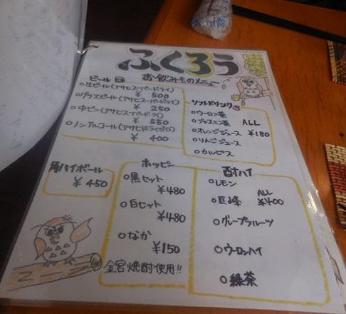 ms-fukuro14.jpg