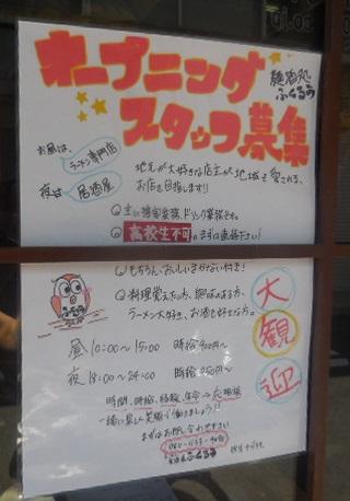 ms-fukuro4.jpg