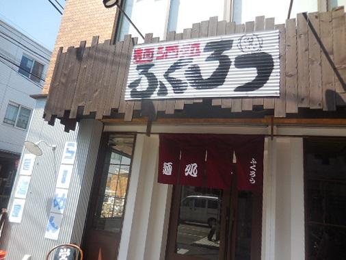 ms-fukuro6.jpg