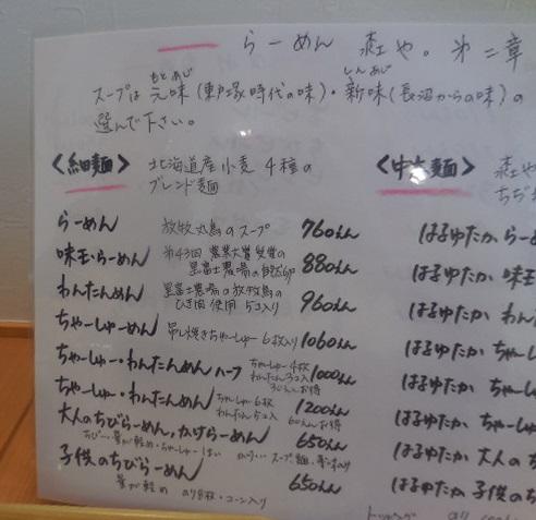 n-moriya19.jpg