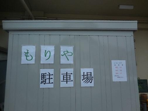 n-moriya47.jpg